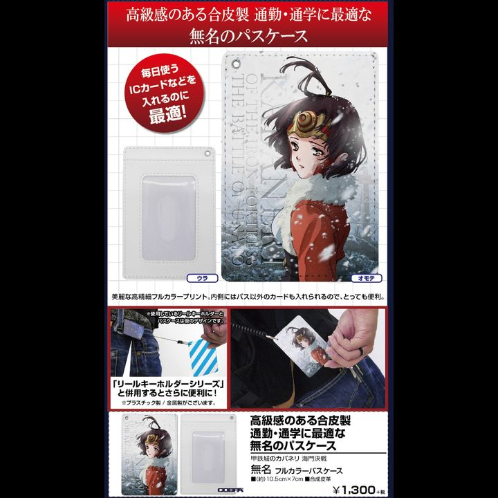 Kabaneri of the Iron Fortress Mumei Full Color Pass Case