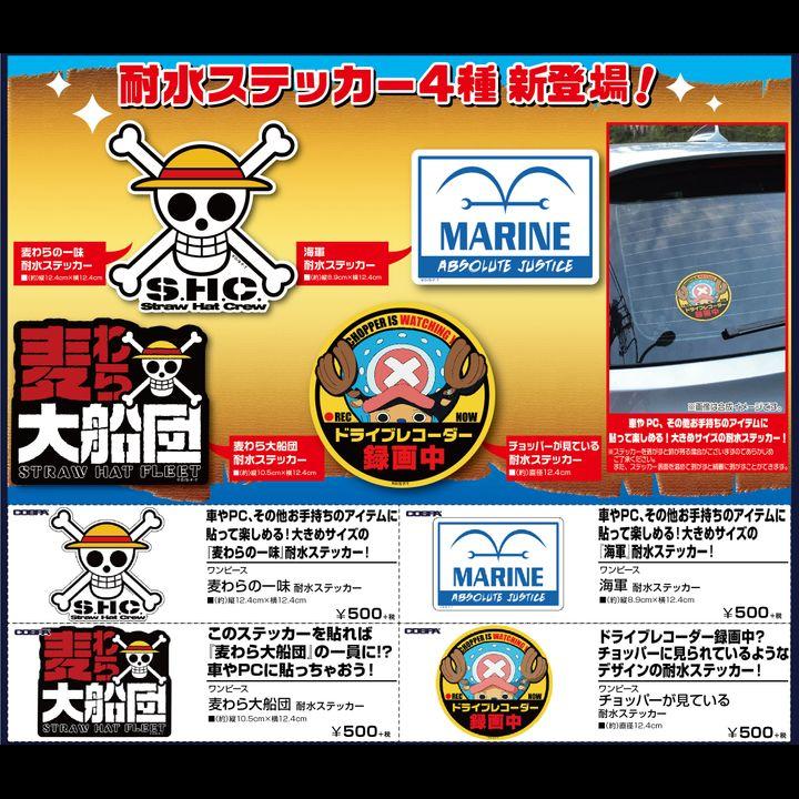 One Piece Straw Hat Crew Waterproof Sticker