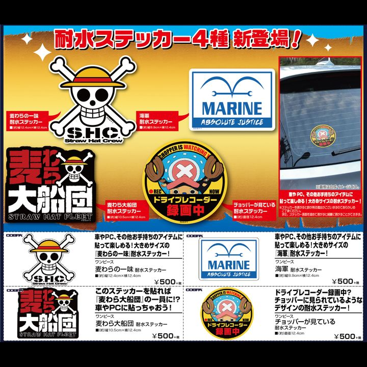 One Piece Straw Hat Fleet Waterproof Sticker