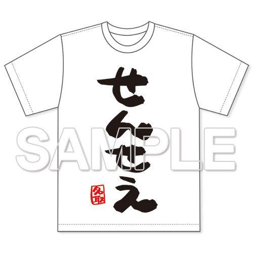 Natori Sana Sensee T-shirt (M/L/XL Size)