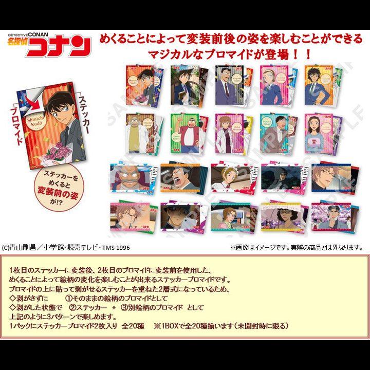Detective Conan Illusion Sticker Bromide [SET OF 10]
