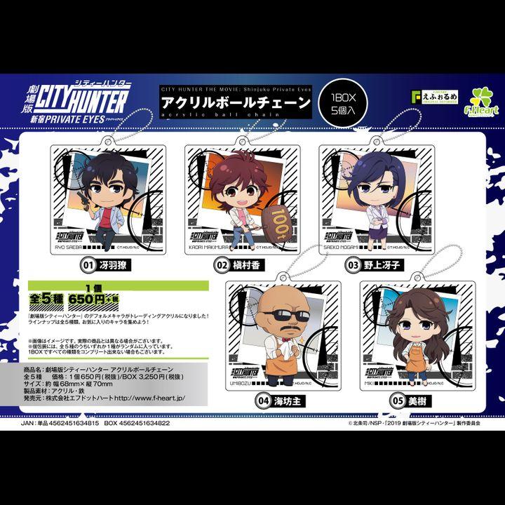 City Hunter The Movie: Shinjuku Private Eyes Acrylic Ball Chain [SET OF 5]