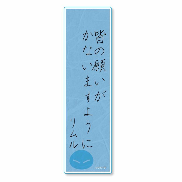 That Time I Got Reincarnated as a Slime Tanzaku Acrylic Badge Rimuru
