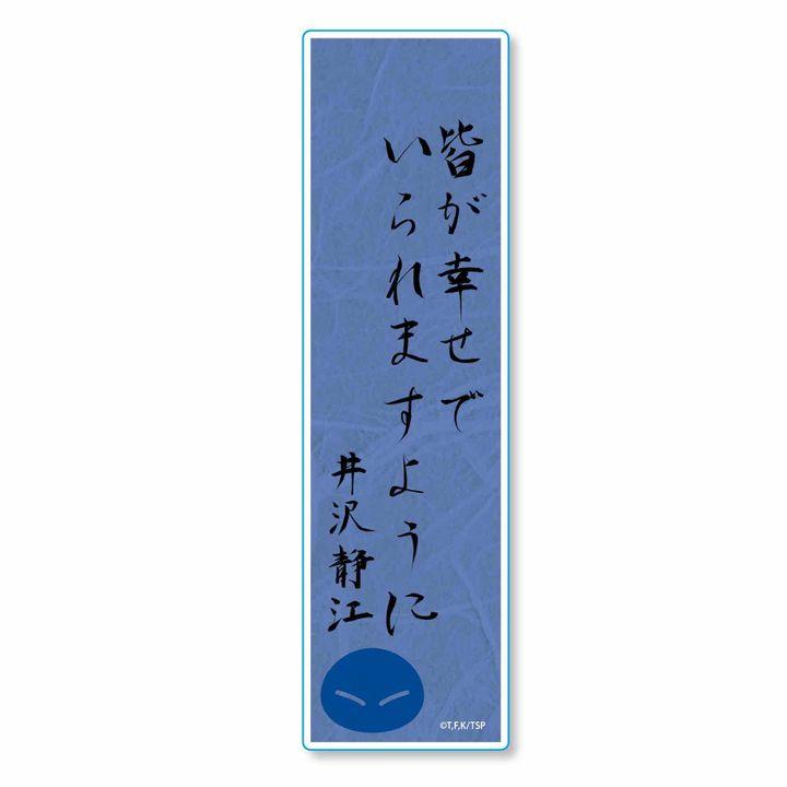 That Time I Got Reincarnated as a Slime Tanzaku Acrylic Badge Shizu