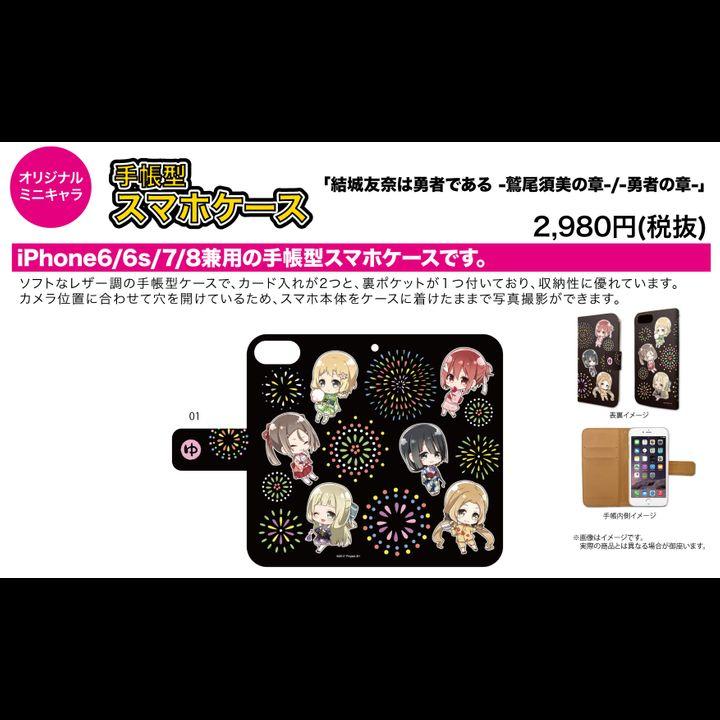 Book Type Smartphone Case for iPhone6/6S/7/8 Yuki Yuna wa Yusha de Aru -Washio Sumi Chapter- / -Hero Chapter- 01 Group Design Festival (Mini Character)