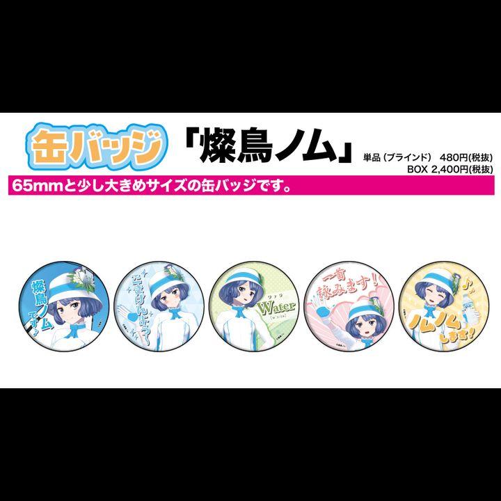 Can Badge Suntory Nomu 01 [SET OF 5]