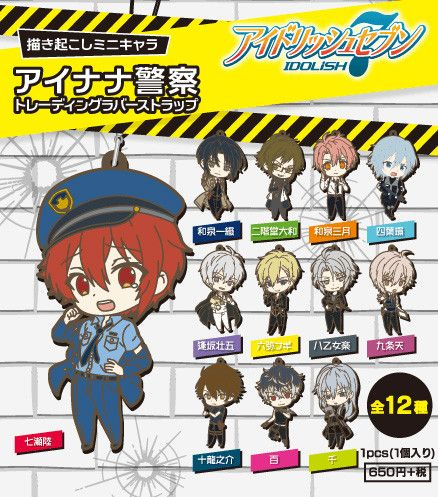 IDOLiSH7 Original Illustration Mini Character IDOLiSH7 Police Trading Rubber Strap [SET OF 12]
