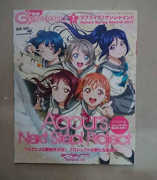 Dengeki G'S Magazine Love Live Special Edition
